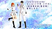 【Fate/MMD】2部後期ぐだーず衣装(暫定版)追加配布します