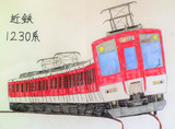 近鉄1230系(1220系)