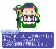 【ドット】アルトリア・キャスター