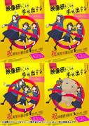 【MMDステージ配布】映像研壁ピン留めステージ