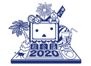【ネット超会議2020夏・シンボルマーク】