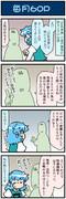 がんばれ小傘さん 3529