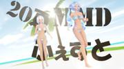 【20夏MMDふぇすと展覧会】Summer beach