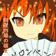 炎髪灼眼の棋士