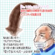 プラナリア【ニコニコネット超会議2020夏企画】