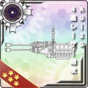 AG-2G四連レーザー砲改