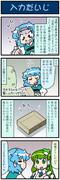 がんばれ小傘さん 3531