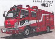 東京消防庁 朝日R