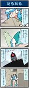 がんばれ小傘さん 3532