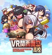 VR関西圏立高校