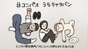 【テーマOK】【開始前イラスト】前夜祭!