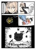 水着沖田さんの落描き漫画