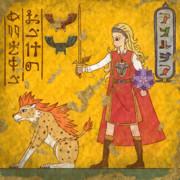 【壁画】王家の迷宮