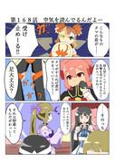 ゆゆゆい漫画168話