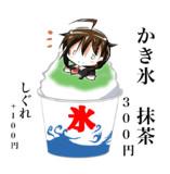 時雨トッピング 100円