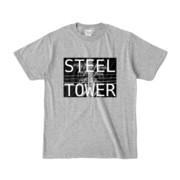 Tシャツ 杢グレー STEEL☆TOWER