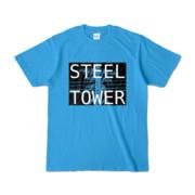 Tシャツ ターコイズ STEEL☆TOWER