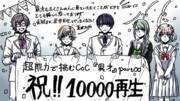 超能力で挑むCoC『異才』part00、1万再生記念