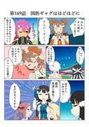 ゆゆゆい漫画169話