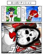 東方1P漫画『おっぱいクッション』