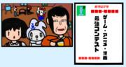 ゲーム・アニメ・漫画の最強コンテスト 声真似じゃないぞ! さくら・ひろしの巻