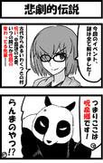 【サマキャンネタバレ注意】悲劇的伝説