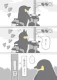 エンペラーじゃないペンギン38 押しボタン
