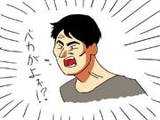 キレるハイシンじゅんちゃん