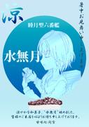 """真夏の甘味処『間宮』の新商品""""水無月"""""""
