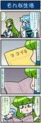 がんばれ小傘さん 3539