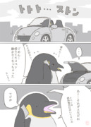エンペラーじゃないペンギン39 ガス欠