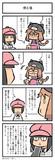 例え話(ひろこみっくす-216)