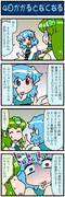 がんばれ小傘さん 3540