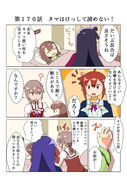 ゆゆゆい漫画170話