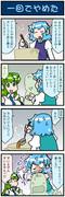 がんばれ小傘さん 3541