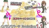 【モデル配布】ネバネバパーツセットEvolution1.1