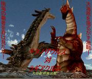 チタノザウルス対ラギアクルス