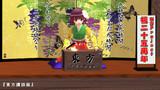 【東方ステーション27時間】祝・東方Project 25周年【25時間東方絵】