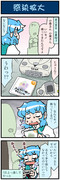 がんばれ小傘さん 3542