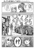 最上型お嬢様概念漫画その3