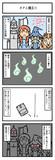 ボクと魔王①(ひろこみっくす-217)