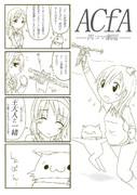 ACfA四コマ その2