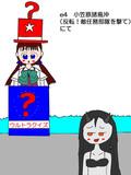 e4 小笠原諸島沖にて