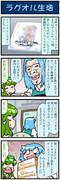 がんばれ小傘さん 3543