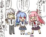弓鶴くんと琴葉姉妹