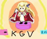 KGVさん。