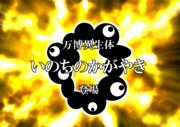 万博異生体いのちのかがやき登場!