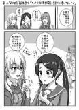 最上型お嬢様概念漫画その4