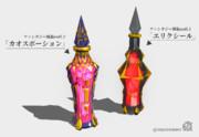 【更新】ファンタジー風薬瓶mdl.2 追加のお知らせ【MMDアクセサリ配布あり】