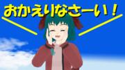 響子「おかえりなさーい!」